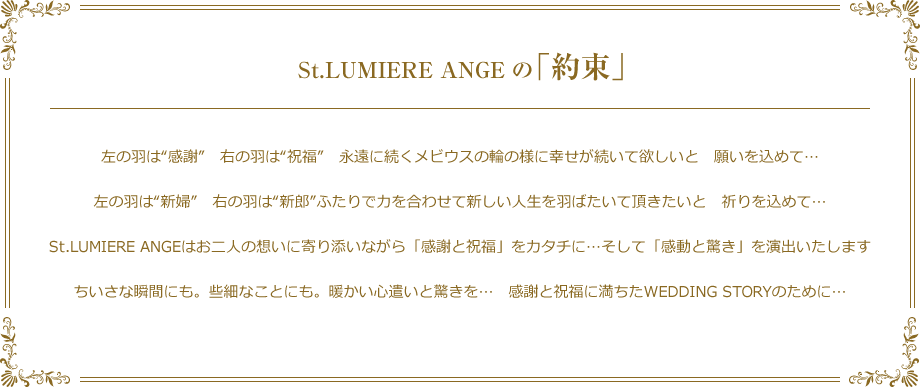 St.LUMIERE ANGEの「約束」